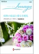 情熱の結晶と愛なき婚礼(ハーレクイン・イマージュ)