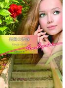 楽園の誘惑【ハーレクイン文庫版】(ハーレクイン文庫)