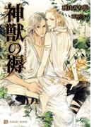 神獣の褥【特別版】(シャレード文庫)