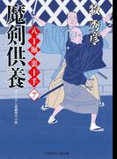 魔剣供養(二見時代小説文庫)