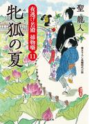 牝狐の夏(二見時代小説文庫)