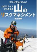 【期間限定価格】週刊ヤマケイBOOKS 山のリスクマネジメント