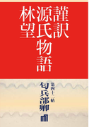 謹訳 源氏物語 第四十二帖 匂兵部卿(帖別分売)【オーディオブック】