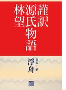 謹訳 源氏物語 第五十一帖 浮舟(帖別分売)【オーディオブック】