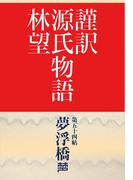 謹訳 源氏物語 第五十四帖 夢浮橋(帖別分売)【オーディオブック】