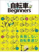 自転車 for Beginners(MONOQLO)