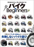 バイク for Beginners(MONOQLO)
