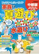 ファミリーレジャーガイド家族で夏遊び2015中部版(流行発信MOOK)