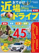 おでかけ近場ドライブ 東海版 2015-2016(流行発信MOOK)