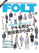 FOLT vol.10(流行発信MOOK)
