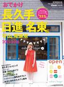 おでかけ長久手日進名東区守山区尾張旭2015-2016(流行発信MOOK)