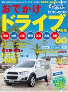 おでかけドライブ2015-2016 中部版(流行発信MOOK)
