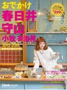 おでかけ春日井守山小牧多治見2015-2016(流行発信MOOK)