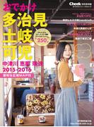 おでかけ多治見土岐可児中津川恵那瑞浪2015-2016(流行発信MOOK)