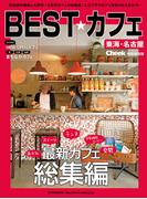 BEST☆カフェ(流行発信MOOK)