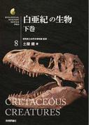 白亜紀の生物 下巻
