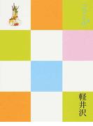 軽井沢 改訂3版 (ココミル 中部)(ココミル)