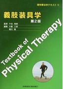 理学療法学テキスト 第2版 6 義肢装具学