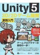 Unity5 3D/2Dゲーム開発実践入門 作りながら覚えるスマートフォンゲーム制作