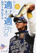 適材適所のルアーセレクト Bass Fishing