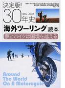 決定版!30年史「海外ツーリング」読本 夢とバイクは国境を越える 1985〜2015 (LAPUTA BOOKS)