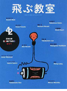 飛ぶ教室 児童文学の冒険 42(2015夏) 五味太郎編集号