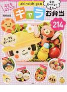 akinoichigoのキャラお弁当214 子どもよろこぶ 全部食べたよ! おかずも主食もキャラだから、残さず食べちゃう!(講談社のお料理BOOK)