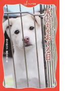 犬たちをおくる日 この命、灰になるために生まれてきたんじゃない (フォア文庫)(フォア文庫)