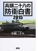 兵頭二十八の防衛白書 2015