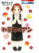 和菓子のアン(花とゆめCOMICS) 3巻セット(花とゆめコミックス)