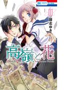 高嶺と花(花とゆめCOMICS) 7巻セット(花とゆめコミックス)