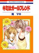 キミはガールフレンド(花とゆめコミックス)