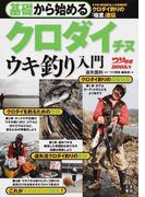 基礎から始めるクロダイ チヌ ウキ釣り入門