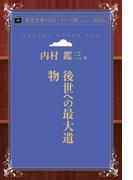 【オンデマンドブック】後世への最大遺物 (青空文庫POD(シニア版))