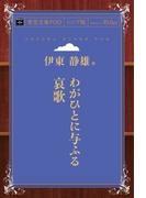 【オンデマンドブック】わがひとに与ふる哀歌 (青空文庫POD(シニア版))