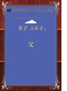 【オンデマンドブック】父 (青空文庫POD(シニア版))