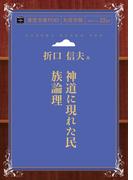 【オンデマンドブック】神道に現れた民族論理 (青空文庫POD(大活字版))