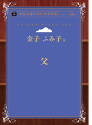 【オンデマンドブック】父 (青空文庫POD(大活字版))