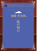 【オンデマンドブック】乳の匂ひ (青空文庫POD(大活字版))
