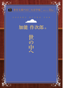 【オンデマンドブック】世の中へ (青空文庫POD(大活字版))