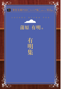 【オンデマンドブック】有明集 (青空文庫POD(シニア版))