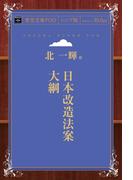 【オンデマンドブック】日本改造法案大綱 (青空文庫POD(シニア版))