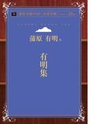 【オンデマンドブック】有明集 (青空文庫POD(大活字版))