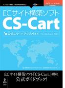 【オンデマンドブック】ECサイト構築ソフト「CS-Cart」公式スタートアップガイド [Ver4.2.4-jp-1対応] (NextPublishing)
