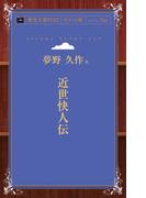 【オンデマンドブック】近世快人伝 (青空文庫POD(ポケット版))
