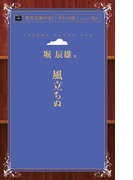 【オンデマンドブック】風立ちぬ (青空文庫POD(ポケット版))