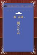 【オンデマンドブック】風立ちぬ (青空文庫POD(シニア版))