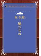 【オンデマンドブック】風立ちぬ (青空文庫POD(大活字版))