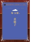 【オンデマンドブック】菜穂子 (青空文庫POD(大活字版))