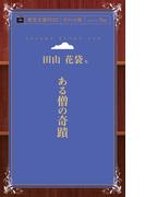 【オンデマンドブック】ある僧の奇蹟 (青空文庫POD(ポケット版))